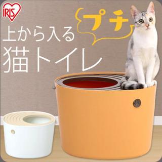 上から猫トイレ プチ オレンジ アイリスオーヤマ 散らからない ...