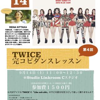 【第4回】Twice完コピダンスレッスン