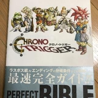 ゲーム攻略本 クロノ・トリガー