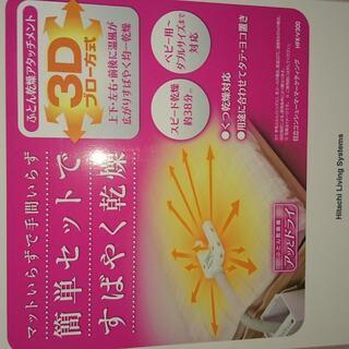 美品 HITACHI日立 ふとん乾燥機アッとドライ HFK-V3...
