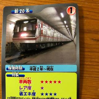 電車カード バッチ