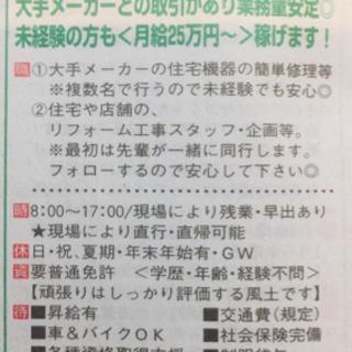 【未経験者大歓迎!!】リフォーム工事の現場管理及び現場スタッフ(...