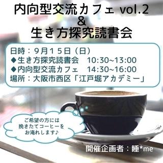 内向型交流カフェ&生き方探究読書会