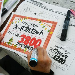 手書きPOP教室:POPの基本の「き」から学ぼう【初心者OK】8...