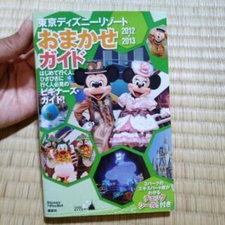 東京ディズニーリゾート おまかせガイド