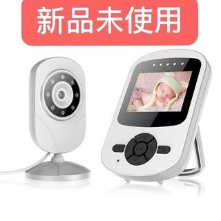 新品未使用 ベビーモニター 見守りカメラ 遠隔監視カメラ 訳あり