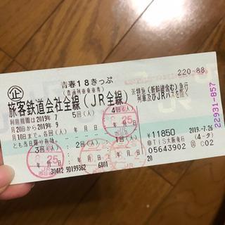 青春18きっぷ 1回分 青春18切符 残1回