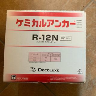 ケミカルアンカー  R-12N
