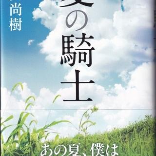 小説 夏の騎士
