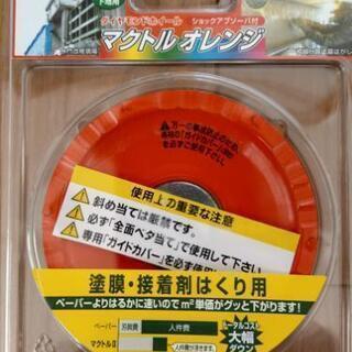 【新品】マクトルオレンジ MC-926M ツボ万