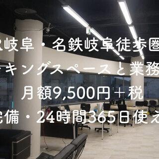 【月額9.500円(税別)】JR岐阜・名鉄岐阜徒歩圏内!24時間...