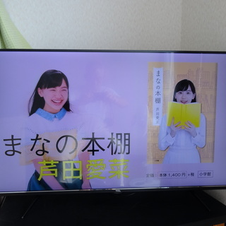 新品同様です。2019年TCL43インチハイビジョン液晶テレビ「...