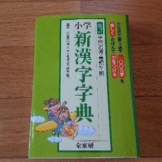 小学 新漢字字典  【ポピー・新品】