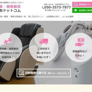 福岡県内 健康器具出張買取いたします!美容機器・健康器具出…
