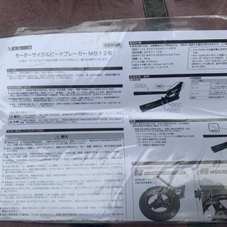 アストロプロダクツ モーターサイクルビードブレーカー ブラック