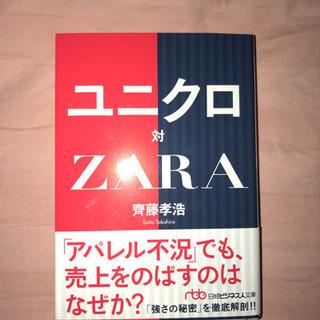 ユニクロ vs ZARA