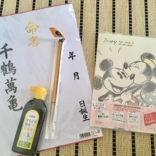 【新品!】命名紙&育児日記 セット