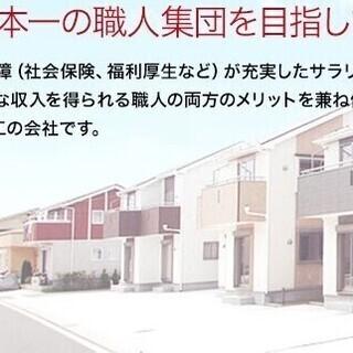 【スケジュール自由!】住宅メーカーの樋施工やりませんか!