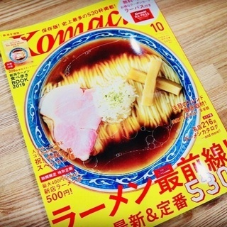 月刊Komachi 10月号掲載☆プレゼント企画☆