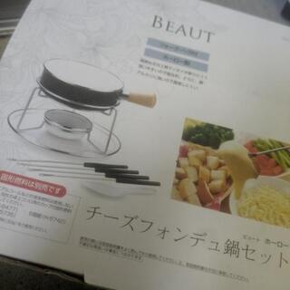 チーズフォンデュセット★新品