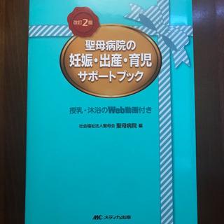 新品☆『聖母病院の妊娠・出産・育児サポートブック』
