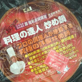 中華鍋☆新品