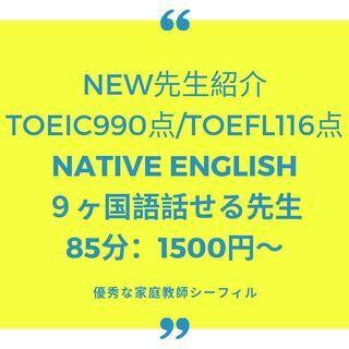 TOEIC990点の先生が英語教えます!