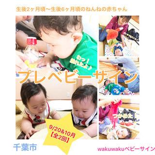 【千葉市】★12/9&1月★ねんねの赤ちゃん対象★プレベビーサイン