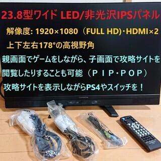 ゲーマー向け 23.8型液晶モニタLCD-RDT241XPB P...