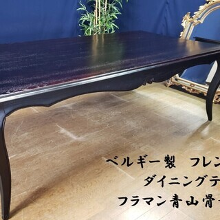 【I3 フラマン青山骨董通り購入 購入金額50万円 ベルギー製 ...