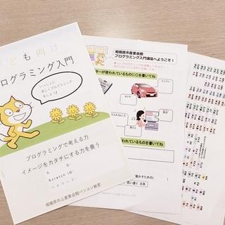 【プログラミング入門講座】9、10月の無料体験のお知らせ!