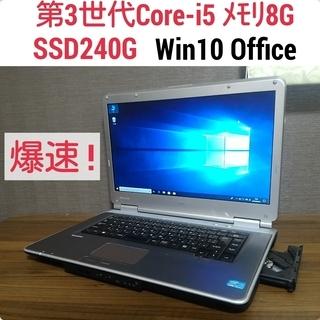 爆速 第3世代Core-i5 メモリ8G SSD240G Off...
