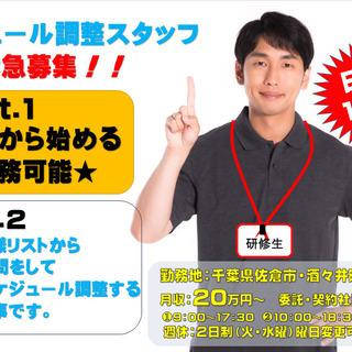 スケジュール調整スタッフ★緊急募集!!
