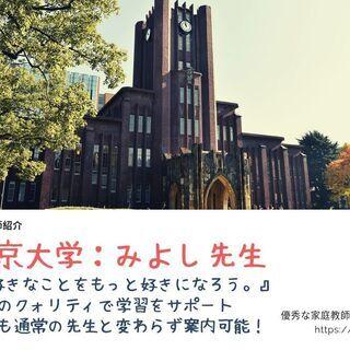 東大生の家庭教師:1h/2000円