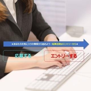 地元で働く☆八街・四街道エリア|スケジュール確認スタッフ!!