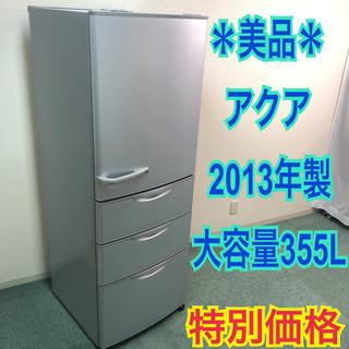 配達無料地域あり*美品*ピッカピカ*アクア 2013年製 355...