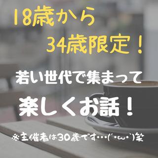 【新宿】18〜34歳限定!ワイワイ楽しくお話しましょうカフ…