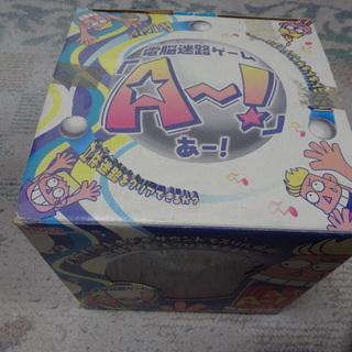 電脳迷路ゲーム A~!!(あ~)