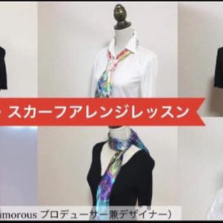 【福岡】簡単スカーフアレンジレッスン