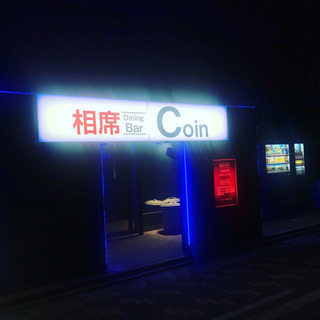 相席Dining Bar Coin