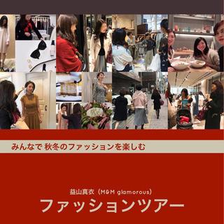 【福岡】9/18(水) ファッションツアー