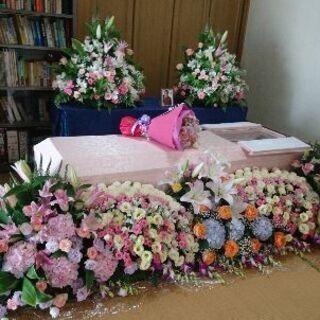 家族葬の自宅葬、費用が節約でき、ゆっくりとお別れができるので、大...