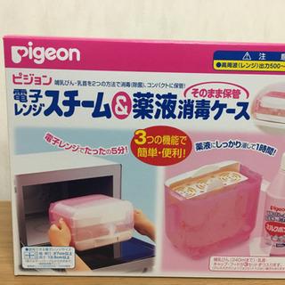 出産準備品!哺乳瓶&消毒セット