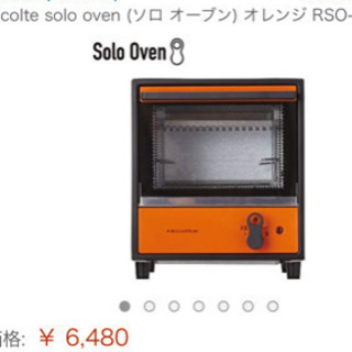 Solo oven recolte ミニオーブン♡