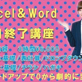 Excel&Wordのダブル講座!