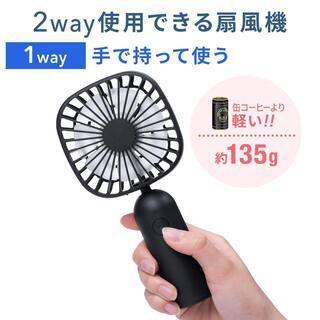 【新品・未開封】USB充電式ハンディ扇風機