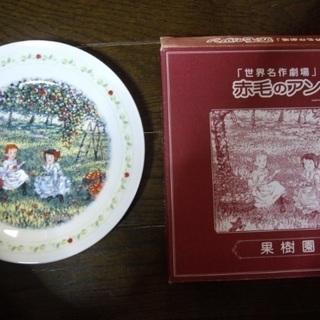 アニメの絵皿(赤毛のアン)未使用、限定品 さらに値下げしま…