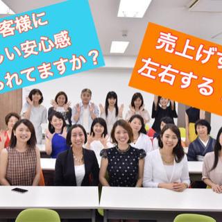 【無料起業勉強会】起業したい30-40代のためのファッション&メイク術