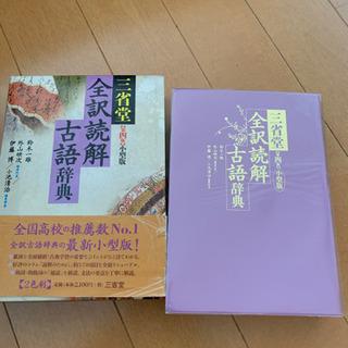 三省堂  古語辞典