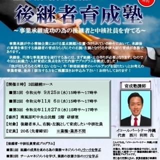 事業承継成功のための後継者育成塾(頼れる後継者・中核人材の育成、...
